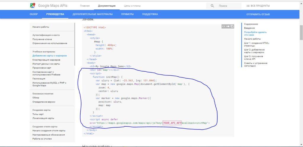 Добавление Google карты на свой сайт.