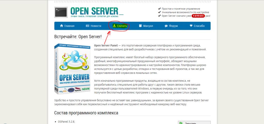 как скачать open server