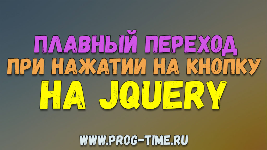 плавный переход при нажатии на кнопку jquery