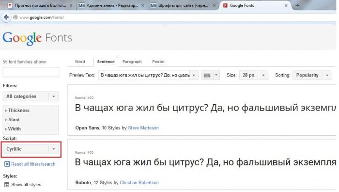Гугл шрифты