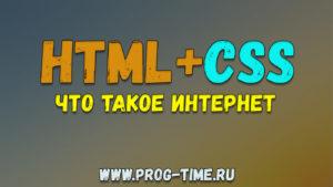 HTML+CSS Что такое интернет