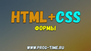 HTML+CSS Формы