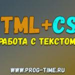 HTML+CSS Работа с текстом