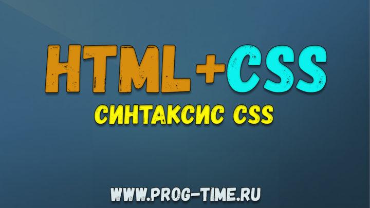 HTML+CSS Синтаксис CSS