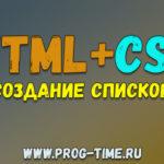 HTML+CSS Создание списков