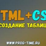 HTML+CSS Создание таблиц