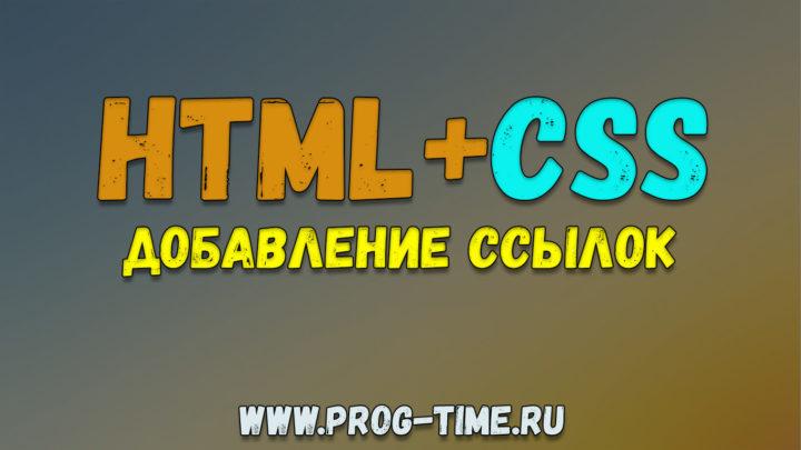 HTML+CSS Ссылки