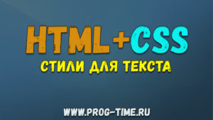 HTML+CSS Стили для текста