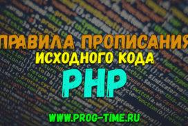 Правила прописания исходного кода PHP