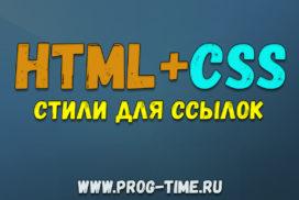 HTML+CSS Стили для ссылок