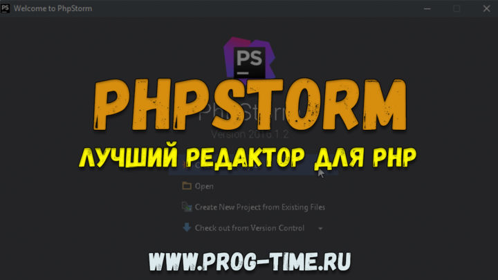 PHP Storm лучший редактор для PHP