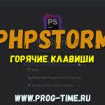 PHPSTORM горячие клавиши