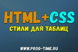 HTML + CSS Стили для таблицы