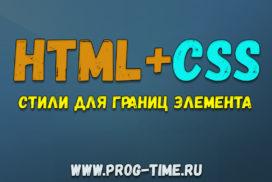 HTML+CSS Стили для границ элемента