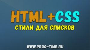 HTML+CSS Стили для списков