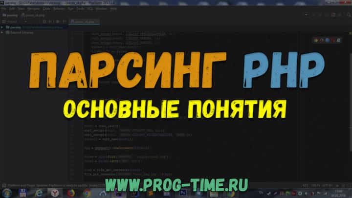 Парсинг PHP Основные понятия