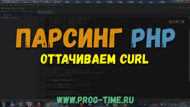 Парсинг PHP Оттачиваем CURL