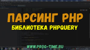 Парсинг php phpquery