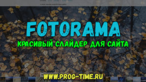 fotorama слайдер для сайта