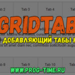 gridtab плагин добавляющий табы на сайт
