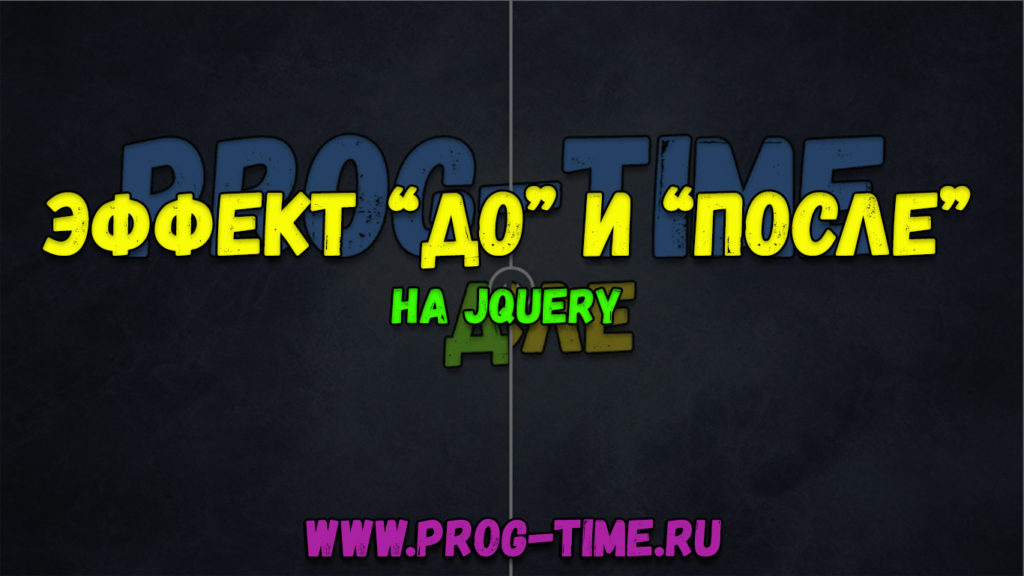 Эффект до и после на jquery