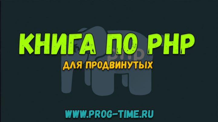 Книга по PHP для продвинутых