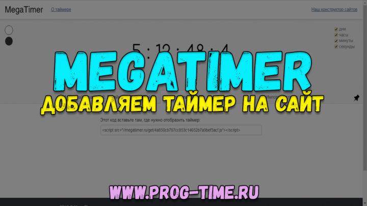 MegaTimer как добавить тайер на сайт