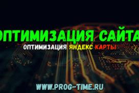 Оптимизация сайта оптимизация Яндекс Карты