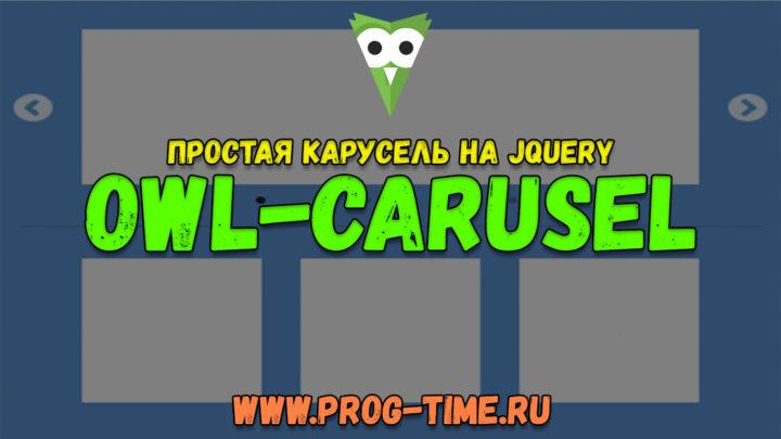 owl-carusel плагин для простой карусели на jquery