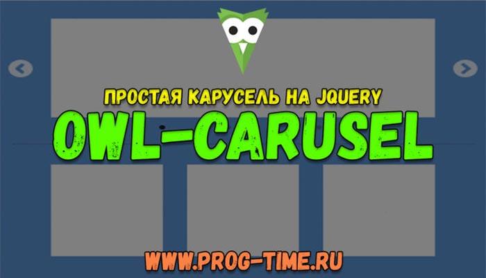 owl carusel
