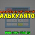 простой калькулятор для сайта