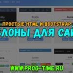 готовые html шаблоны для сайтов