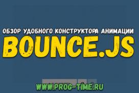 обзор bounce