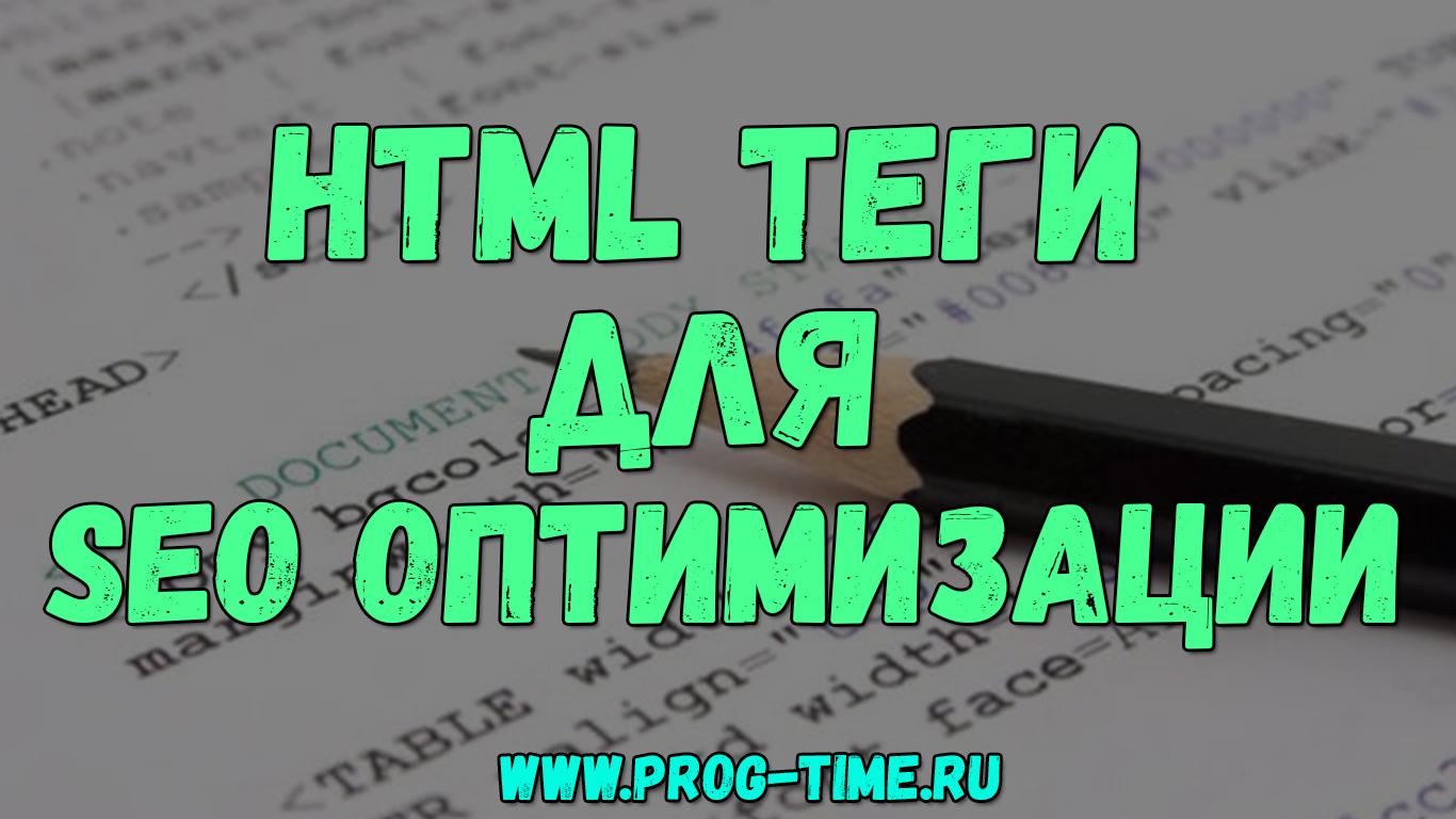 HTML теги для SEO . Как правильно оптимизировать HTML сайт