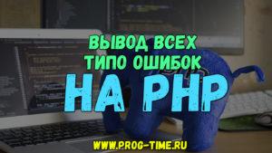 Вывод всех типор ошибок на PHP. www.prog-time.ru