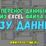 Перенос данных из excel файла в базу данных