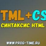 HTML + CSS Синтаксис HTML