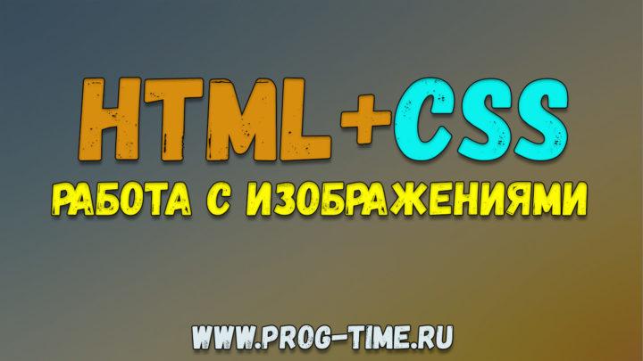 HTML+CSS Работа с изображениями