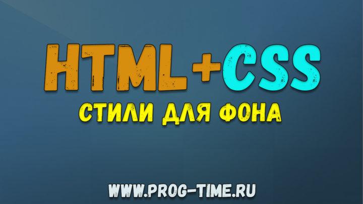 HTML+CSS Стили для фона