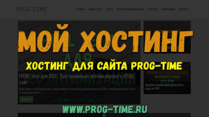 Хостинг для сайта PROG-TIME