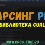 Парсинг PHP библиотека CURL