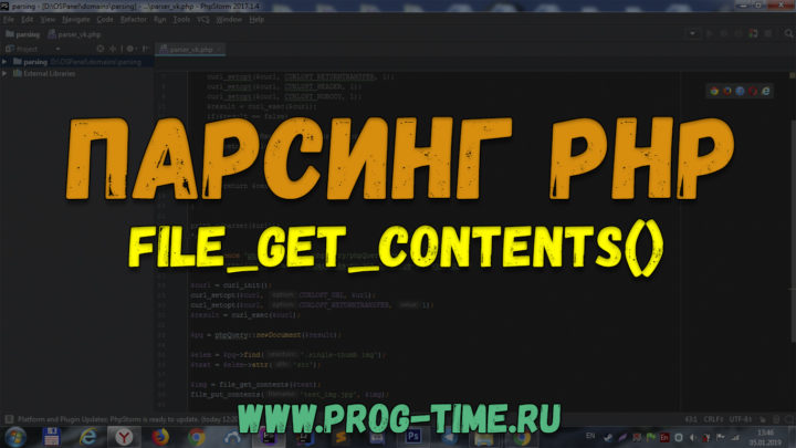 Парсинг php file_get_contents