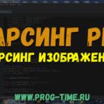 Парсинг php парсинг изображений