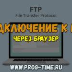 Подключение по ftp через браузер