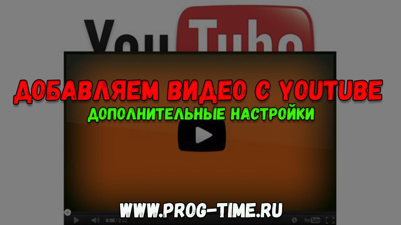 Добавляем видео с YouTube на сайт через iframe. Дополнительные настройки встраивания видео из Youtube