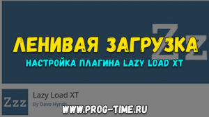 ленивая загрузка плагин lazy load xt