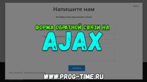 форма обратной связи на ajax