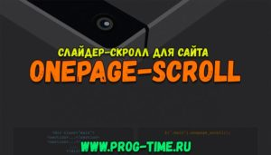 onepage-scroll