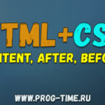 HTML + CSS Content, after, before
