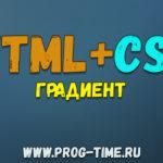 HTML + CSS градиент